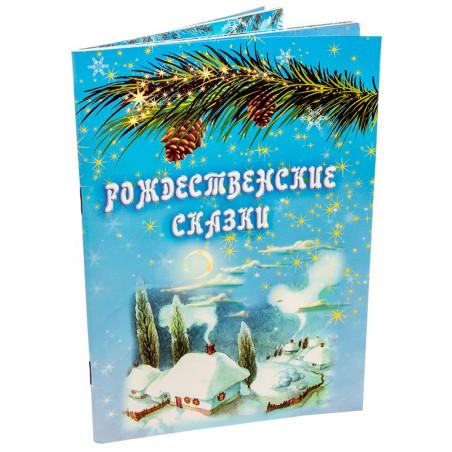 Рождественские сказки.