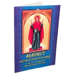 """Акафист Пресвятой Богородице в честь иконы Ее """"Нерушимая Стена""""."""