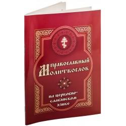 Православный молитвослов на церковнославянском языке.