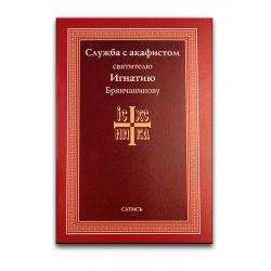Служба с акафистом Игн.Брянчанинову