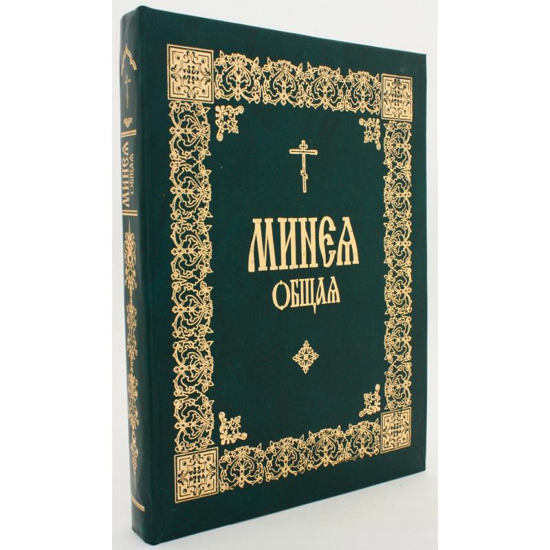 Минея общая на церковно-славянском языке (Киевская митрополия, 2006 г., 257 с.)