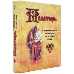 Псалтирь с параллельным переводом на русский язык.