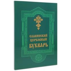 Славянский церковный букварь.