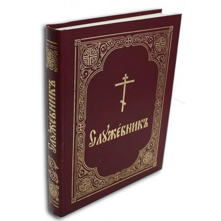 Служебник на старославянском (изд. укр.)