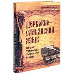 Церковнославянский язык. Конспект, упражнения, хрестоматия, словарь.