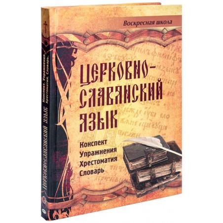 Церковнославянский язык....