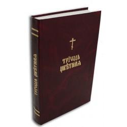 Триодь Цветная (на старославянском языке)