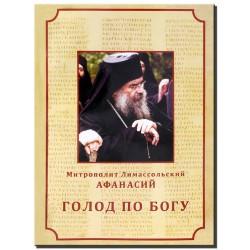 Голод по Богу или лекарство от фарисейства (сборник проповедей). Митрополит Афанасий