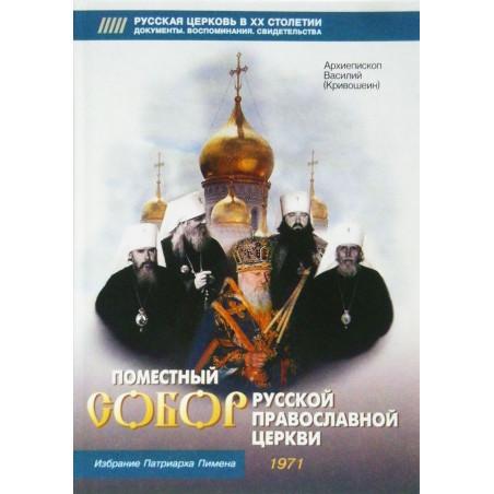 Поместный собор Русской Православной Церкви. Избрание Патриарха Пимена (Василий Кривошеин)
