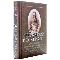 Моя жизнь во Христе. С подробным предметным указателем и указателем текстов Священного Писания. Иоанн Кронштадтский.
