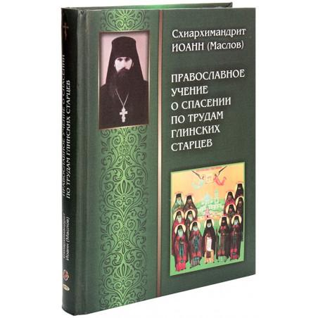 Православное учение о...