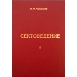 Сектоведение,час.2 В.М.Чернышев,изд.Свет.Льва Папы Рим.Киев 2008г.582 с