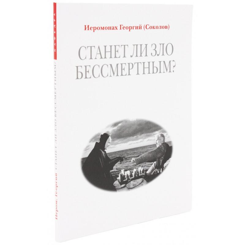 Станет ли зло бессмертным? Иеромонах Георгий Соколов