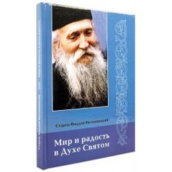 Старец Фаддей Витовницкий — Мир и радость в Духе Святом