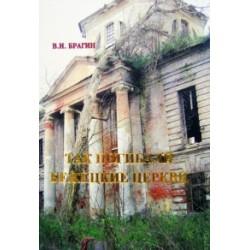 """Так погибали бежецкие церкви. В.И. Брагин.(""""Общ.памяти иг.Таисии"""",С-П,2008,тп,789с.)"""
