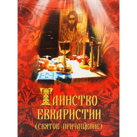 Таинство Евхаристии.