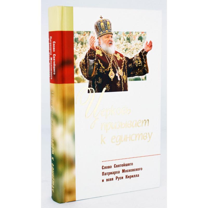 Церковь призывает к единству. Слово Св. Патриарха.(Минск.,Б.П.Ц.,т/п.,2010г.,478с.)