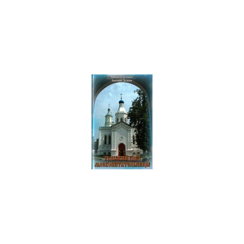 """Тульский удел млекопитательницы. Е.Дудкин (""""Троица"""", т/п, 2007, 216 с.)"""