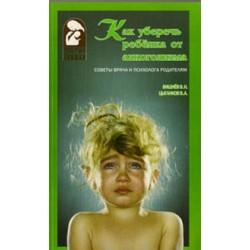 Как уберечь ребенка от алкоголизма. В. Вишнев (М.: 2009, 160 с.)