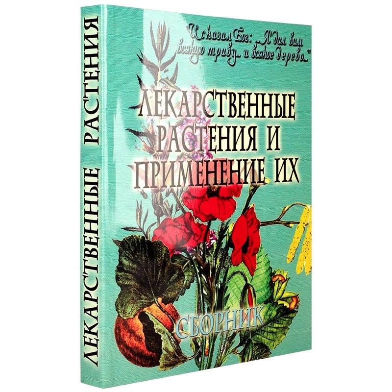 Лекарственные растения и применения их. Сборник