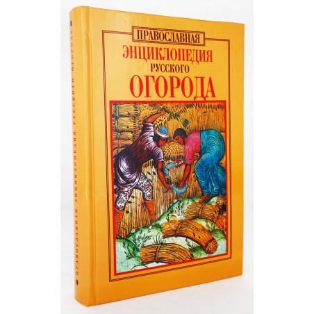 Православная энциклопедия...