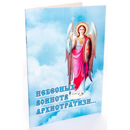 Небесных воинств...