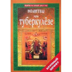 Молитвы при туберкелезе. (Из. Раз-е дух-ти, М., 2004г. мп, 15с.)