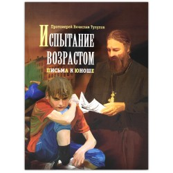 Испытание возрастом. Письма к юноше. Протоиерей Вячеслав Тулупов.