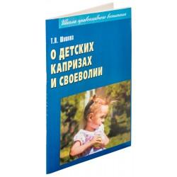 О детских капризах и своеволии. Советы православного педагога. Т.Л. Шишова.
