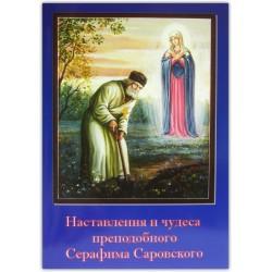 Наставления и чудеса преподобного Серафима Саровского