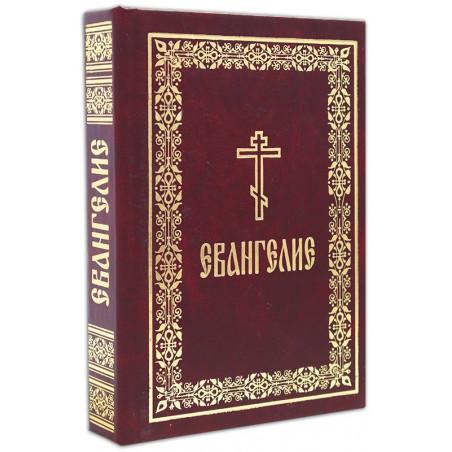 Святое Евангелие (00030)