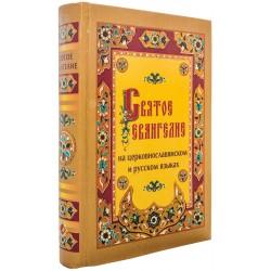 Святое Евангелие на церковнославянском и русском языках. (00020)