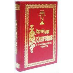 Святое Евангелие с толкованием блаженного Феофилакта Болгарского