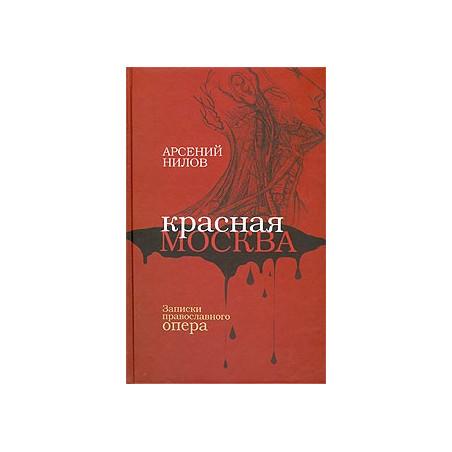 Красная Москва. Арсений...