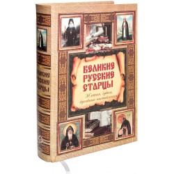 Великие русские старцы. Жития, чудеса, духовные наставления.