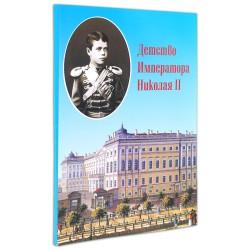 Детство Императора Николая II. И. Сургучев