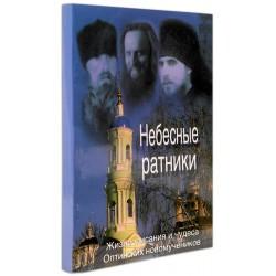 Небесные ратники. Жизнеописание и чудеса Оптинских новомучеников.