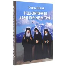 Отцы-святогорцы и святогорские истории. Старец Паисий