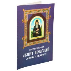 Преподобный Агапит Печерский. Житие и акафист.
