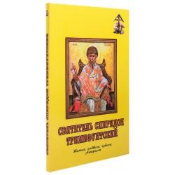 Святитель Спиридон Тримифунтский. Житие, подвиг, чудеса. Акафист.