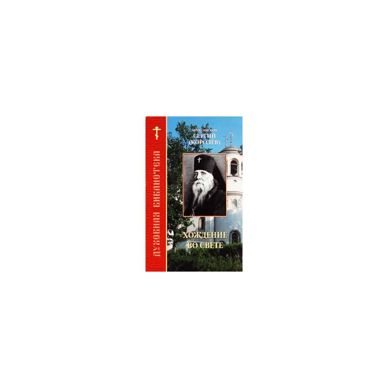 """Хождение во севет. Архиеп. Сергей (Королёв) (""""Прав. братство св. ап. Иоанна Богослова"""", 2009 г, 59 с.)"""