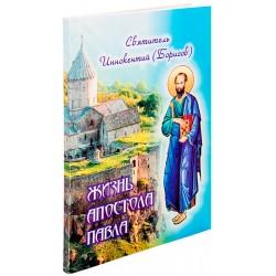 Жизнь святого апостола Павла. Святитель Иннокентий (Борисов).