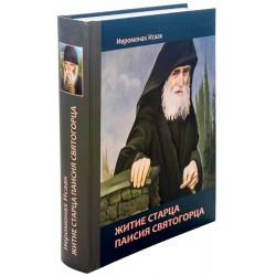 Житие старца Паисия Святогорца. Иеромонах Исаак.