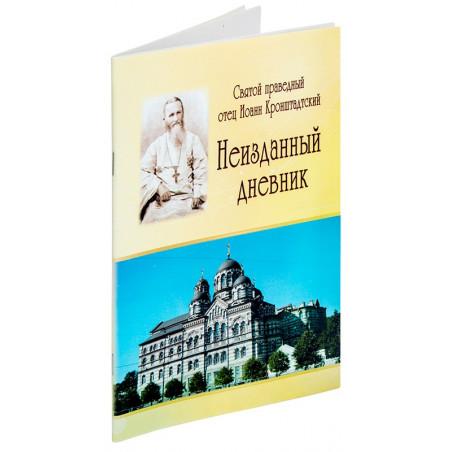 Святой праведный отец Иоанн Кронштадский: неизданный дневник