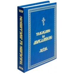 Толкование на Апокалипсис святого Андрея, архиепископа Кесарийского