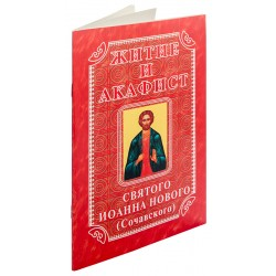 Житие и акафист святого Иоанна Нового (Сочавского)