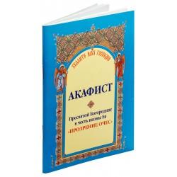 Акафист Пресвятой Богородице в честь иконы Ея «Прозрение очес»