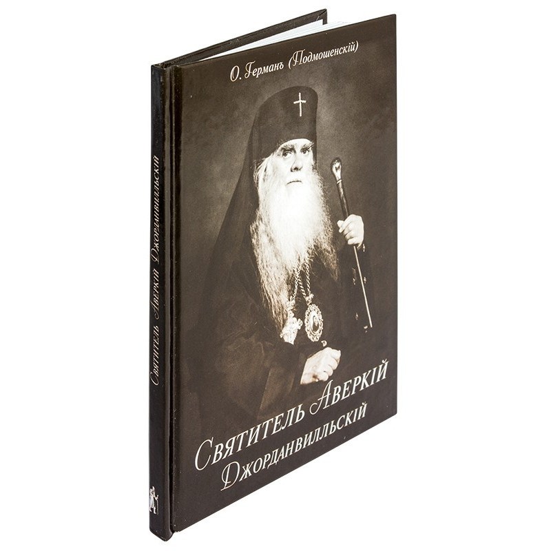 Святитель Аверкій Джорданвилльскій — герой свято-русской совъсти. О. Германь (Подмошенский)