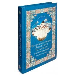 Историческое описание Введенского Владычнего женского монастыря в городе Серпухове