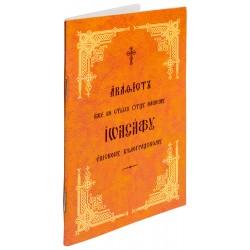 Акафист иже во святых отцу нашему Иоасафу, епископу Белгородскому на церковнославянском языке